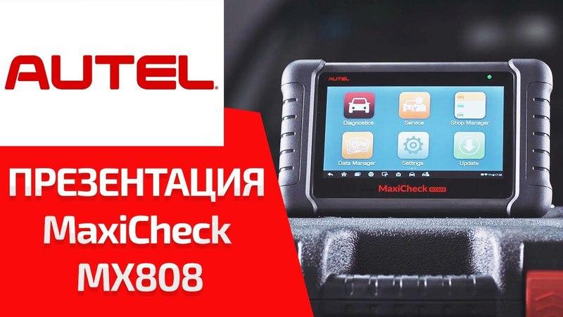 Автосканер MaxiCheck MX808 для мастеров-приемщиков и TRADE IN. Обзор возможностей