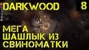 Darkwood - прохождение. Ответы на вопросы, свиноферма, мега шашлык из хрюши и очень много мата 8