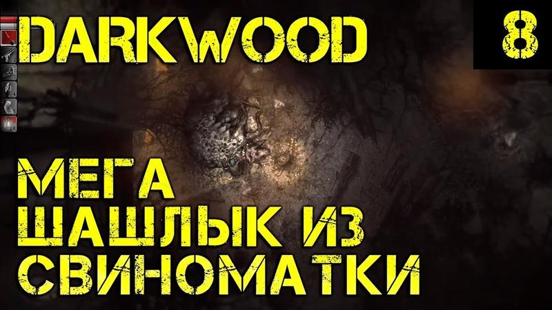 Darkwood прохождение Ответы на вопросы свиноферма мега шашлык из хрюши и очень много мата 8