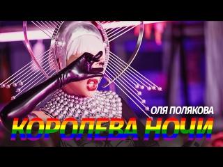 Оля Полякова - Королева ночи [TEASER]