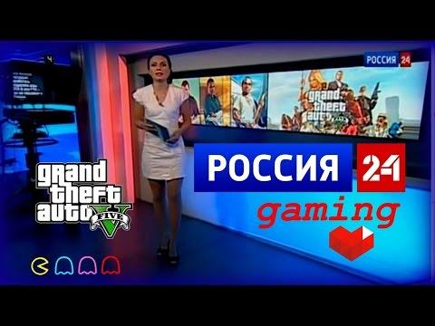 Россия 24 GTA 5 gaming ГТА 6 ИГРЫ ОБЗОР НОВОСТИ ИГРЫ НОВИНКА ОБНОВЛЕНИЯ ГТА 5 GTA 5 ГЭТЭА гта 5GTA