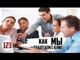 Как МЫ работаем с клиентами. / группа вк- Новостройки в Сочи | Недвижимость
