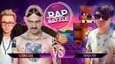 Рэп Баттл - Клик Клак vs Банда Лапы (Ильич и Джарахов vs Ярик Лапа и Фредди Лапа)