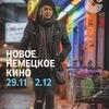 НОВОЕ НЕМЕЦКОЕ КИНО В КЕМЕРОВЕ 2018