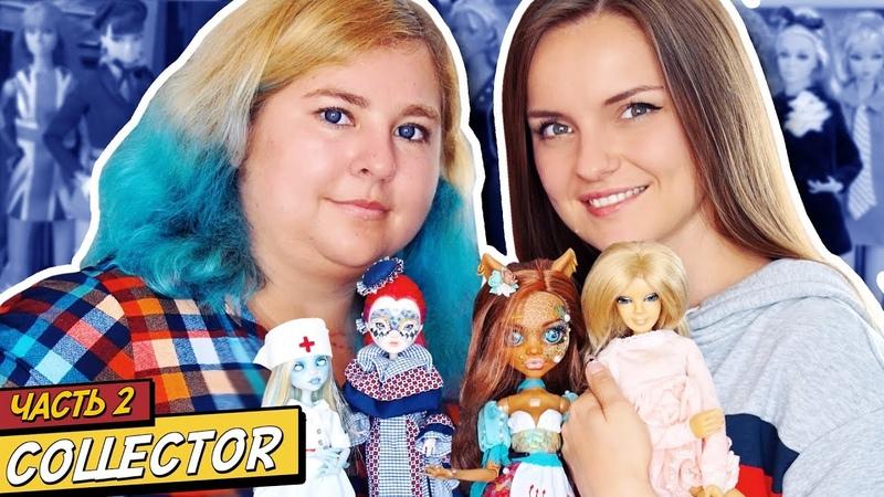 Часть 2 Интервью с Мариной Маркиной   КОЛЛЕКТОР   коллекция кукол БЖД, Barbie 90s