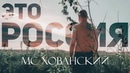 "МС ХОВАНСКИЙ - ЭТО РОССИЯ / Childish Gambino ""This is America"" (Пародия)"