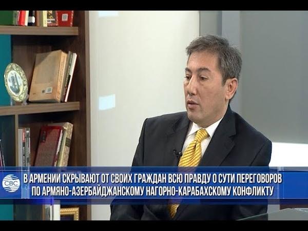 В Армении скрывают от своих граждан правду о сути переговоров по армяно-азербайджанскому конфликту