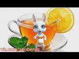 Успокоительный, слабительный, веселящий ЧАЙ )) Какой любишь ты? Zoobe Зайка про чай!! ))