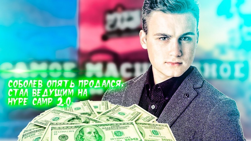 СОБОЛЕВ ОПЯТЬ ПРОДАЛСЯ стал ведущим на HYPE CAMP 2 0 Quick news