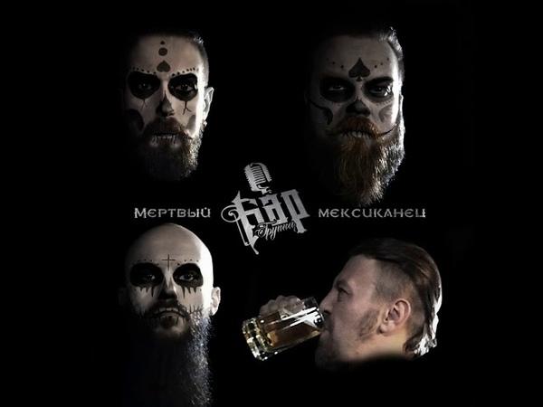 MetalRus.ru (Hard 'N' Heavy). БАР — «Мёртвый мексиканец» (2018) [Single] [Full Album]