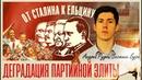 Деградация партийной элиты СССР: от Сталина к Ельцину