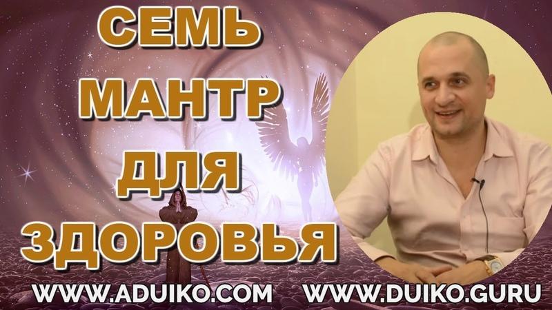 Семь мантр для здоровья от Дуйко АА. Записано в 2013 году во благо всех живущих людей !