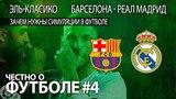 Обзор Барселона-Реал МадридЧЕСТНО О ФУТБОЛЕ#4