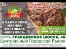 II Калужскоий Мясной Фестиваль Море мяса