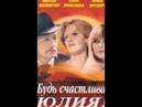 Будь счастлива, Юлия! (1983)