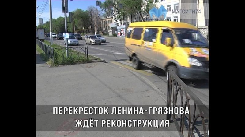 Перекресток Ленина-Грязнова реконструируют