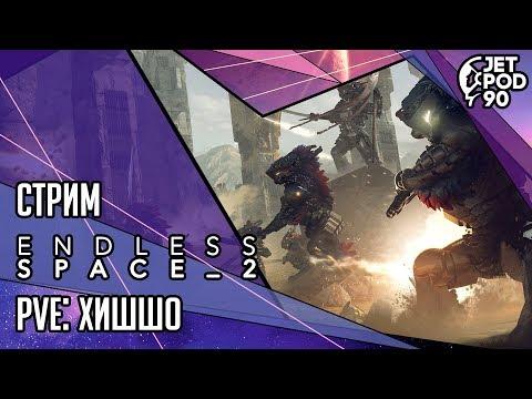 ENDLESS SPACE 2 игра от Amplitude Studio. СТРИМ! DLC Supremacy и фракция Хишшо вместе с JetPOD90.