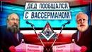 Дед пообщался с Вассерманом о Боге   Анатолий Вассерман, Евпата Кнур
