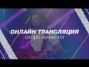 Онлайн трансляция богослужения церкви «Слово Жизни» Саратов