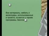 (staroetv.su) Квартирный вопрос (НТВ, 05.04.2003) Музыка витражей