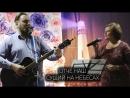 Отче наш (jam session Лисовские «Свет Жизни» г. Сыктывкара)