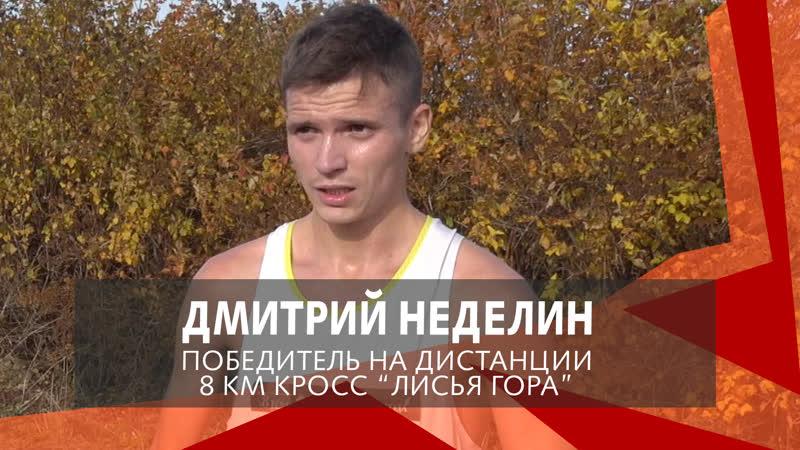 Дмитрий Неделин - Победитель Кросса Лисья гора на дистанции 8 км