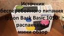 ИБП Источник бесперебойного питания Ippon Back Basic 1050 распаковка и мини обзор