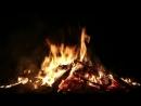 3.Огонь