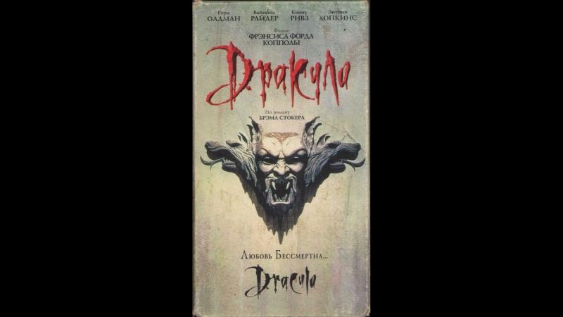 Дракула (Dracula) 1992