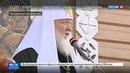 Новости на Россия 24 • Патриарха встречали в Тикси оладьями и кумысом