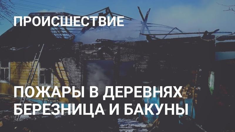 Пожары в деревнях Березница и Бакуны