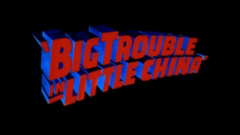 Большой Переполох в Маленьком Китае Big Trouble in Little China 1986 Официальный Трейлер HD