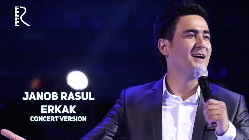 Janob Rasul - Erkak | Жаноб Расул - Эркак (concert version 2017)