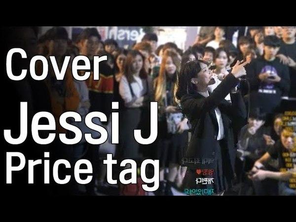 여유개쩌는 버스킹소녀 레전드 팝송전문 탈급식 백다연 Jessi J Price tag 일반인들