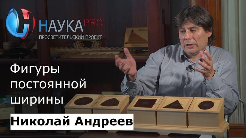 Николай Андреев - Фигуры постоянной ширины