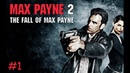 Ох уж эта ностальгия - Max Payne 2
