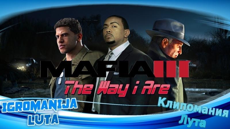 MAFIA 3-The Way I Are.(Timbaland -The Way I Are)