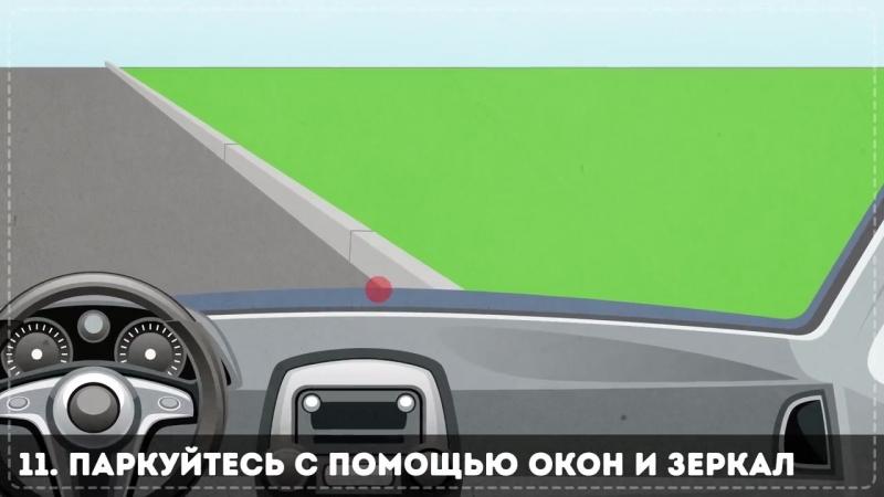 [AdMe.ru - Сайт о творчестве] 15 Советов Начинающим Водителям, Которым Не Учат в Автошколе