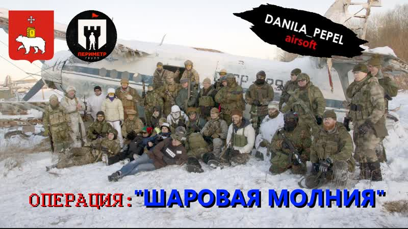 Страйкбол в Перми. Операция Шаровая молния