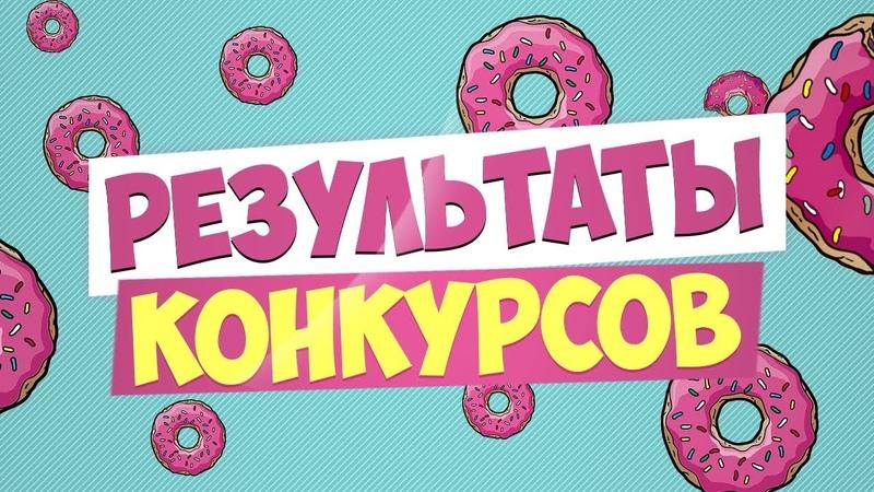 Бесплатный ДНР 21 08 18