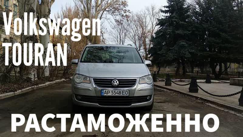 Volkswagen Touran. Сколько стоит растаможить?! ч.2