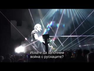Роджер Уотерс - речь в Софии 04.05.2018 - Roger Waters - speech in Sofia. May 4 2018
