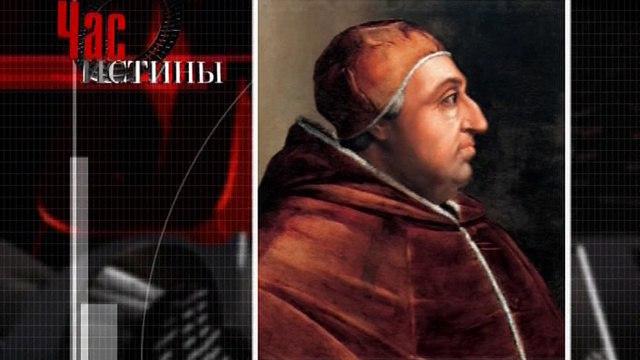 Час истины, выпуск 126 Папское государство, Метаморфозы