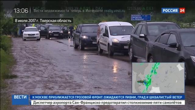 Новости на Россия 24 • Нашествие вернет деньги водителям, увязшим в грязи