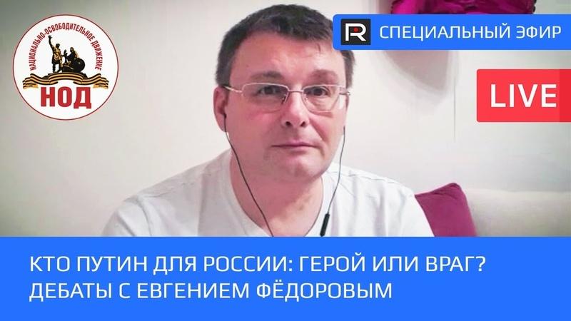 Путин - герой или враг? Дебаты с Евгением Фёдоровым • Revolver ITV