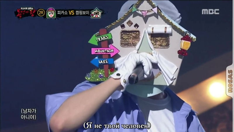 ROSAS RUS SUB King of masked singer 'camping boy' 2round Bad Guy 20180520