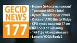 GECID News #177 ➜ NVIDIA отложила выход новых видеокарт ▪ Intel осталась без генерального директора