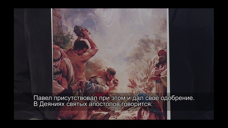Kristinuskon ABC. Apostoli Paavali / Азбука Христианства. Апостол Павел