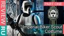 Костюм Имперского Скаута СкаутТрупера - Звездные Войны Imperial Biker Scout Costume - Часть 1