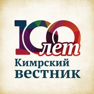 """Общественно-политическая газета """"Кимрский Вестник"""""""